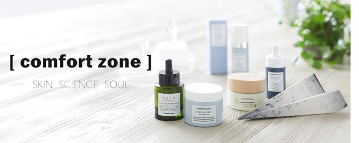 comfort zone skin care